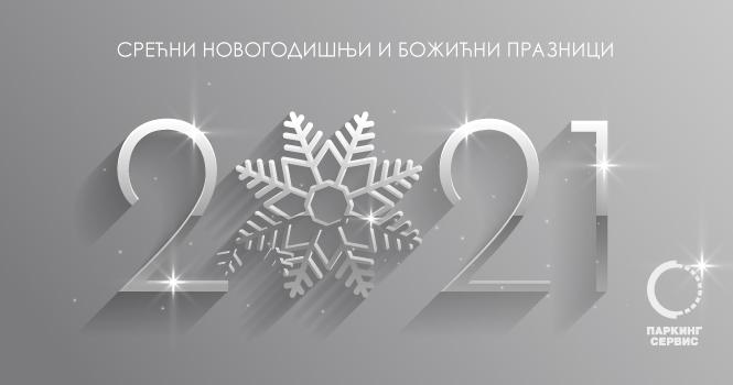 radno-vreme-tokom-novogodisnjix-i-bozicnix-praznika-0