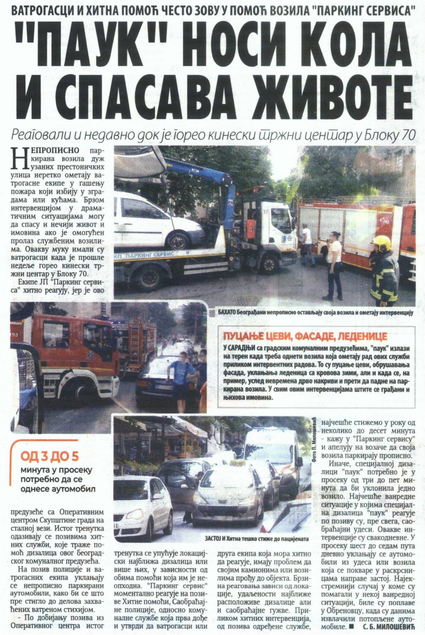 tow-truck-saves-lives-by-moving-cars-vecernje-novosti-18082021-0